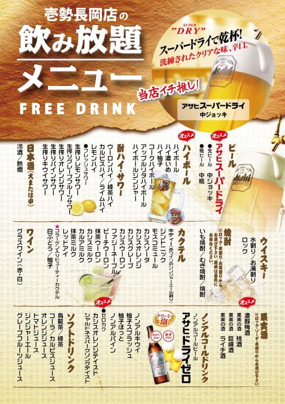 新潟前島さん/壱勢長岡店/A4飲み放題