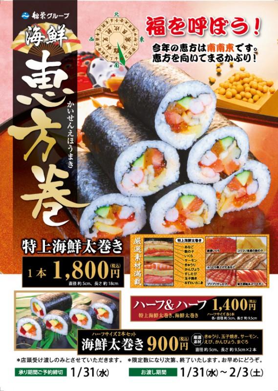 A-海鮮恵方巻きポスター
