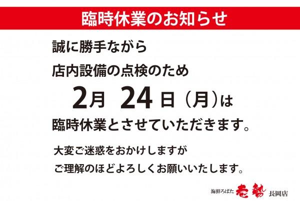 休業案内_壱勢長岡2月