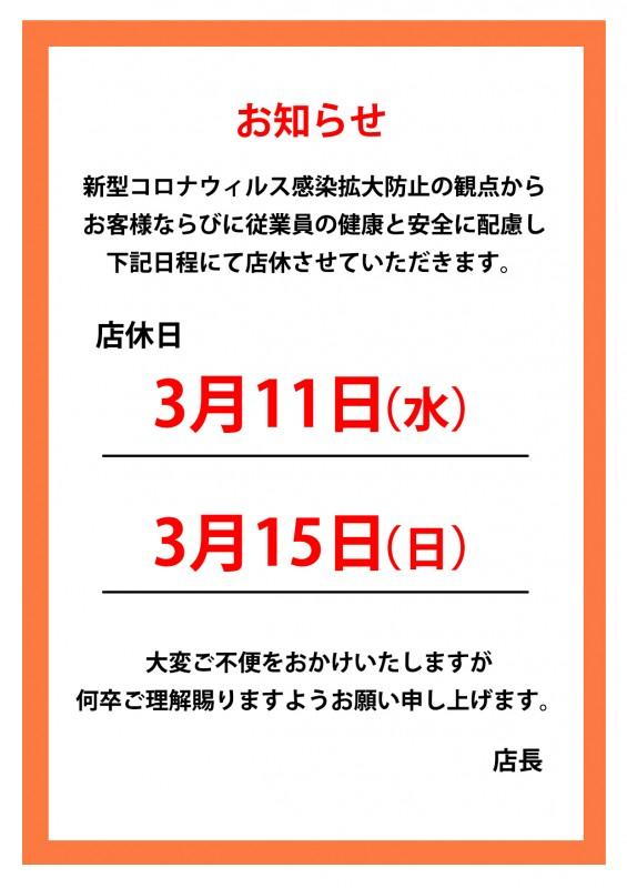 長岡_店休WEB