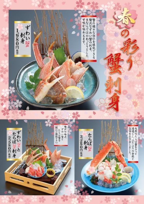 1912春寿司メニュー単品刺身