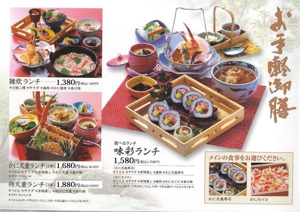 menu_lunch04