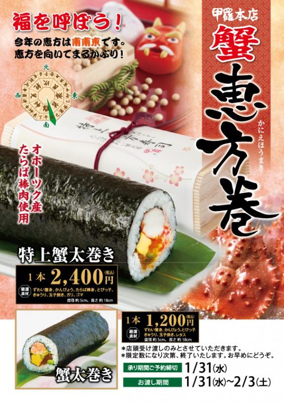 D-蟹恵方巻きポスター