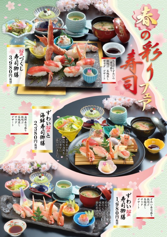 1912春寿司メニュー