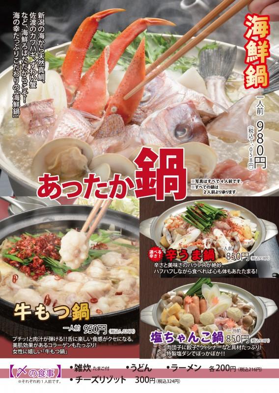 4種類_鍋_柏崎