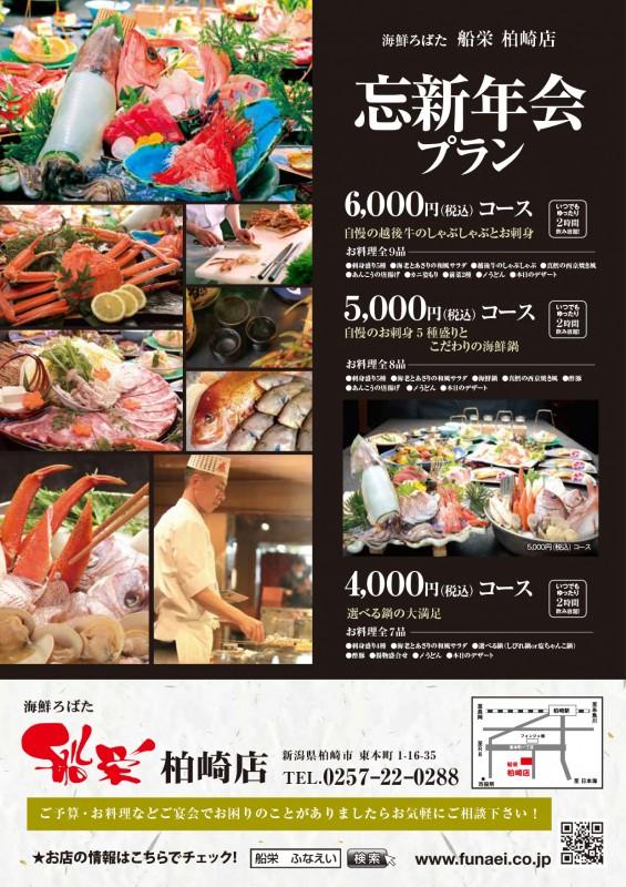 kashiwazaki_1