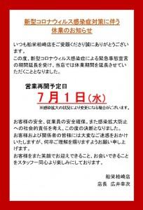 200507kashiwazaki