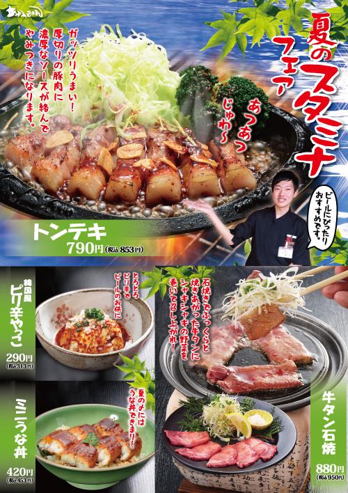 1805小千谷夏フェアWEB-
