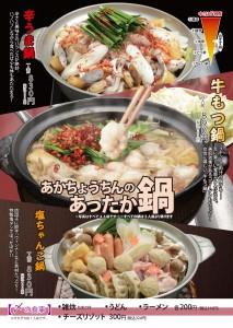 鍋_小千谷