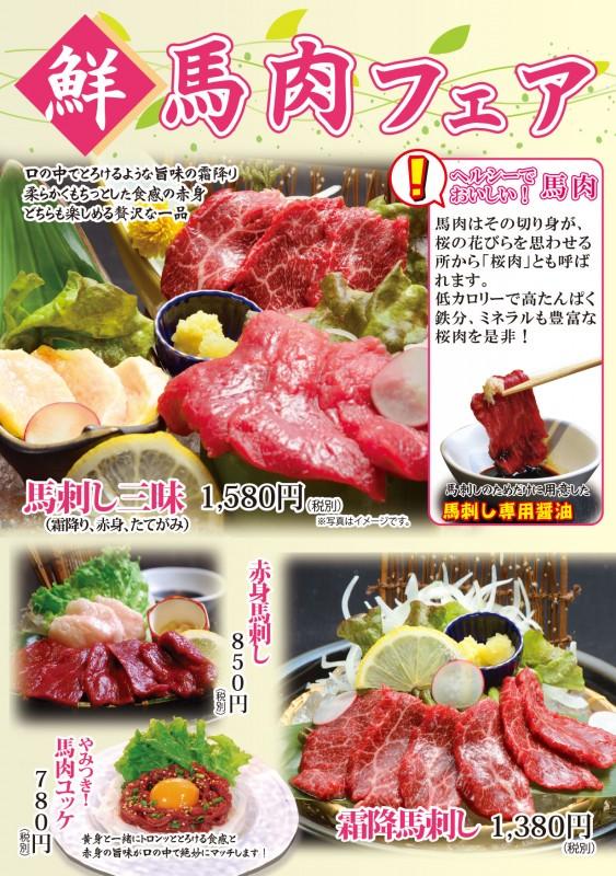 確)20馬料理-高田、壱長、小千谷
