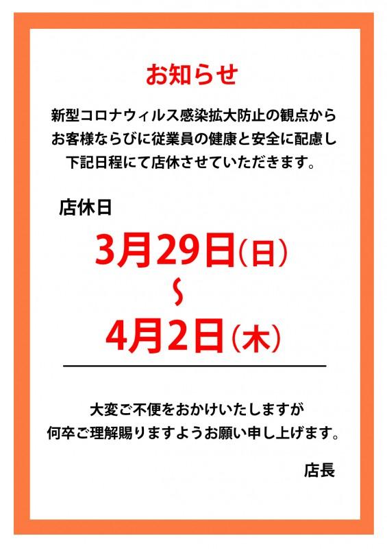 小千谷_店休WEB-2