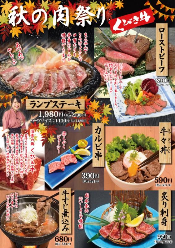 1809高田秋フェアWEB