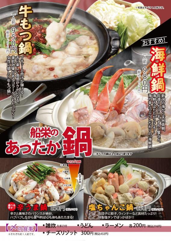 4種類_鍋_高田