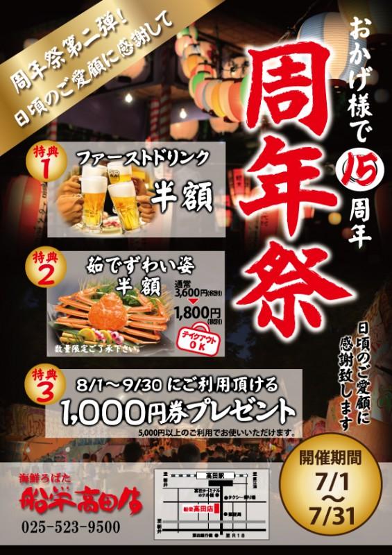 サンプル周年祭チラシ高田ol