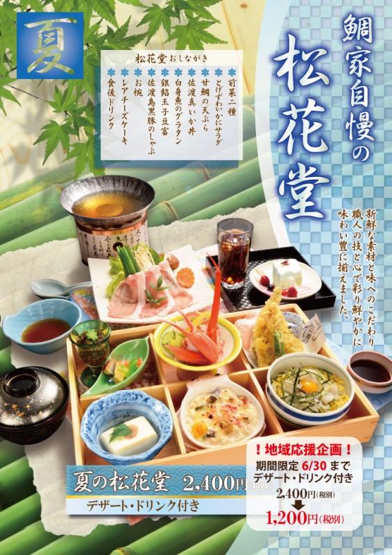 2005鯛家松花堂メニュー割引