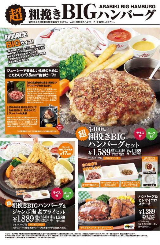 menu1606_01_01