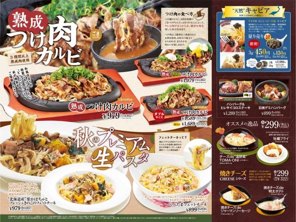 menu1608_01_01
