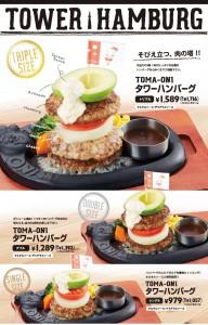 menu1612_01_01