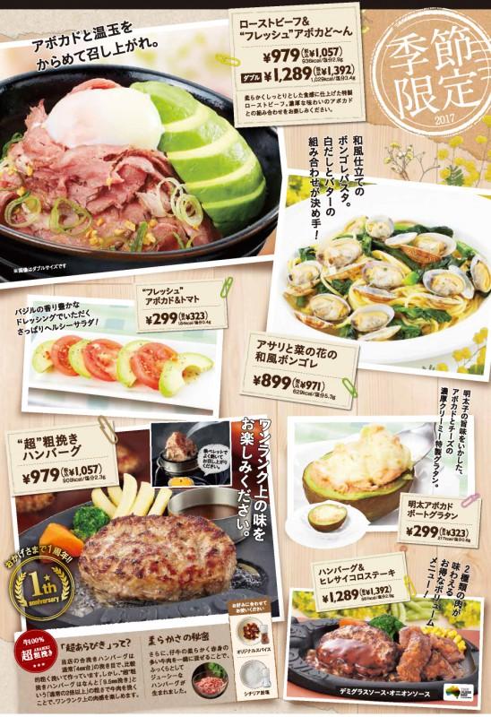 menu1612_01_02