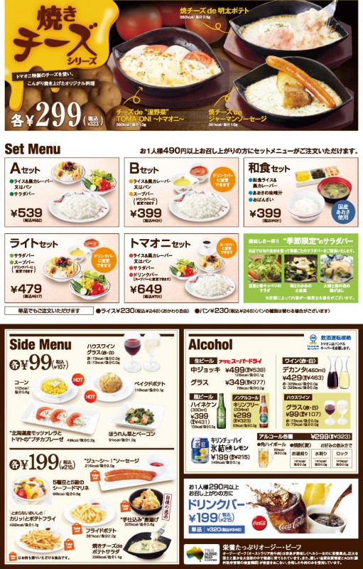 menu1612_01_03