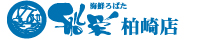 bn_hunaei_kashiwazaki