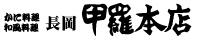 bn_koura_nagaoka