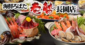 nagaoka-s