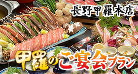 nagano_s
