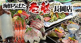 nagaoka_b