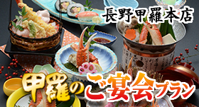 nagano_b