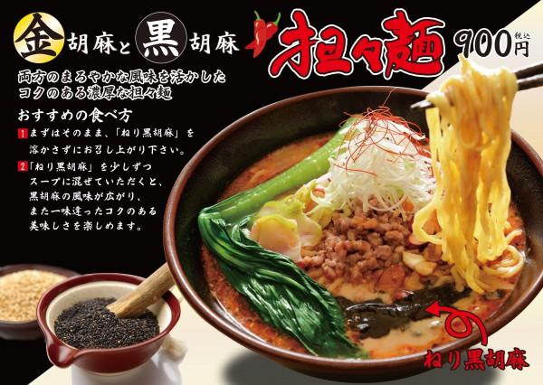 A3_担々麺メニューv5_A